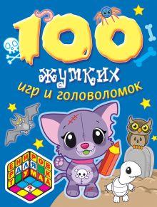 - 100 жутких игр и головоломок обложка книги