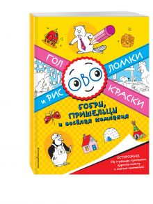 - Бобры, пришельцы и веселая компания обложка книги