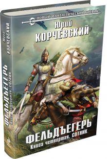 Корчевский Ю.Г. - Фельдъегерь. Книга четвертая. Сотник обложка книги