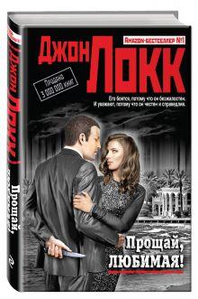 Локк Дж. - Прощай, любимая! обложка книги