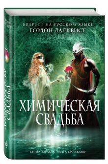 Далквист Г. - Химическая свадьба обложка книги