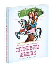 - Принцесса Мышка (фр. нар. Сказка) обложка книги