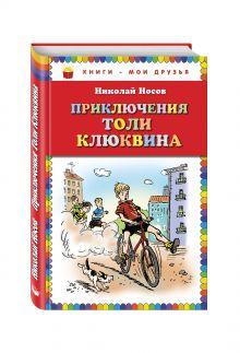 Носов Н.Н. - Приключения Толи Клюквина. Рассказы (ил. И. Семенова) обложка книги