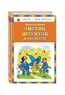 Носов Н.Н. - Винтик, Шпунтик и пылесос. Рассказы (ил. И. Семенова) обложка книги