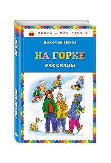 Носов Н.Н. - На горке. Рассказы (ил. И. Семенова) обложка книги