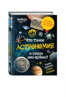 - Что такое астрономия, и зачем она нужна? обложка книги