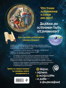 Обложка сзади Что такое астрономия, и зачем она нужна?
