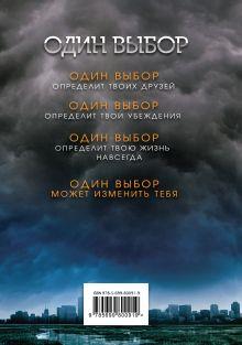 Обложка сзади Дивергент Вероника Рот