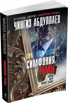 Абдуллаев Ч.А. - Симфония тьмы обложка книги