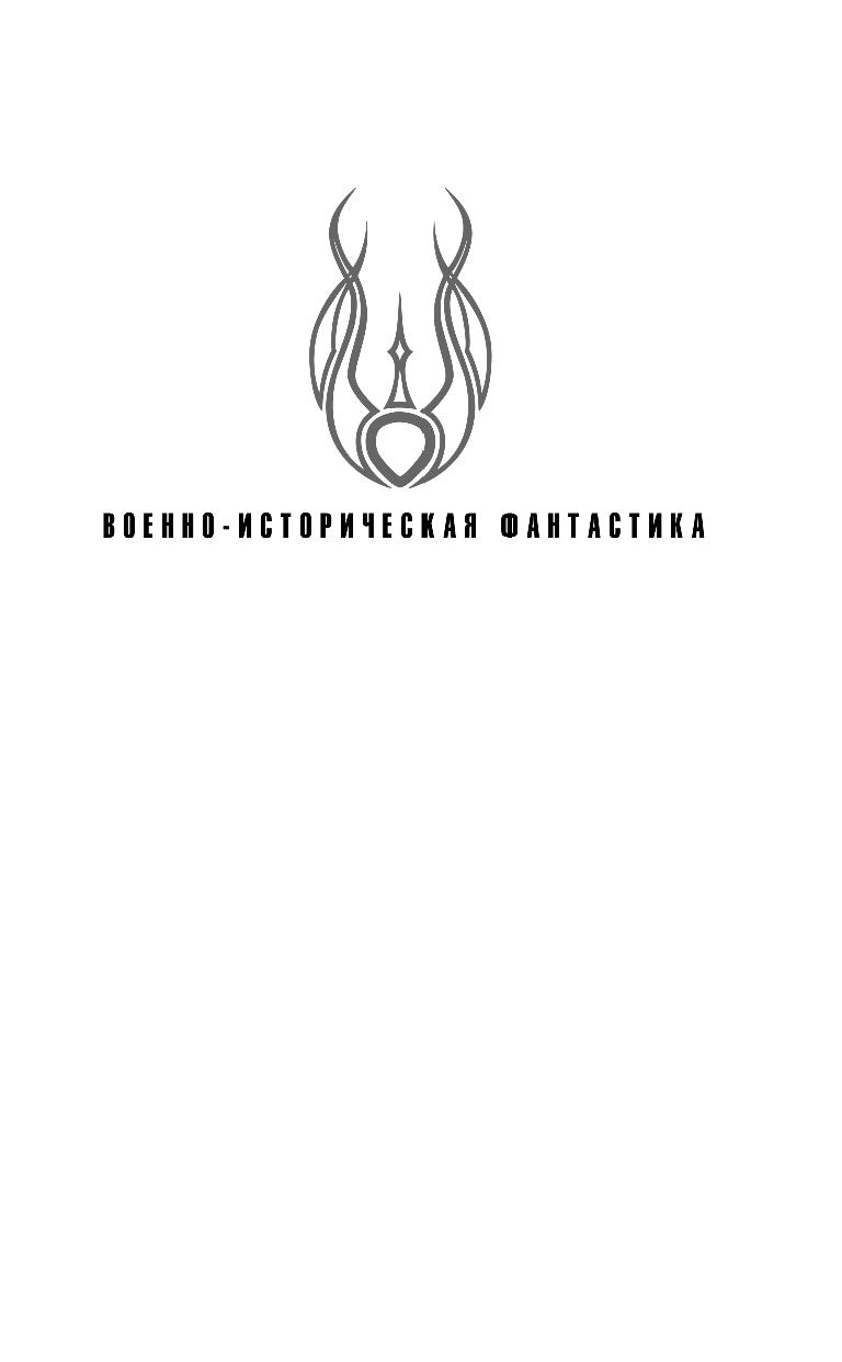 Скачать книги альтернативная контарович александр пограничник.