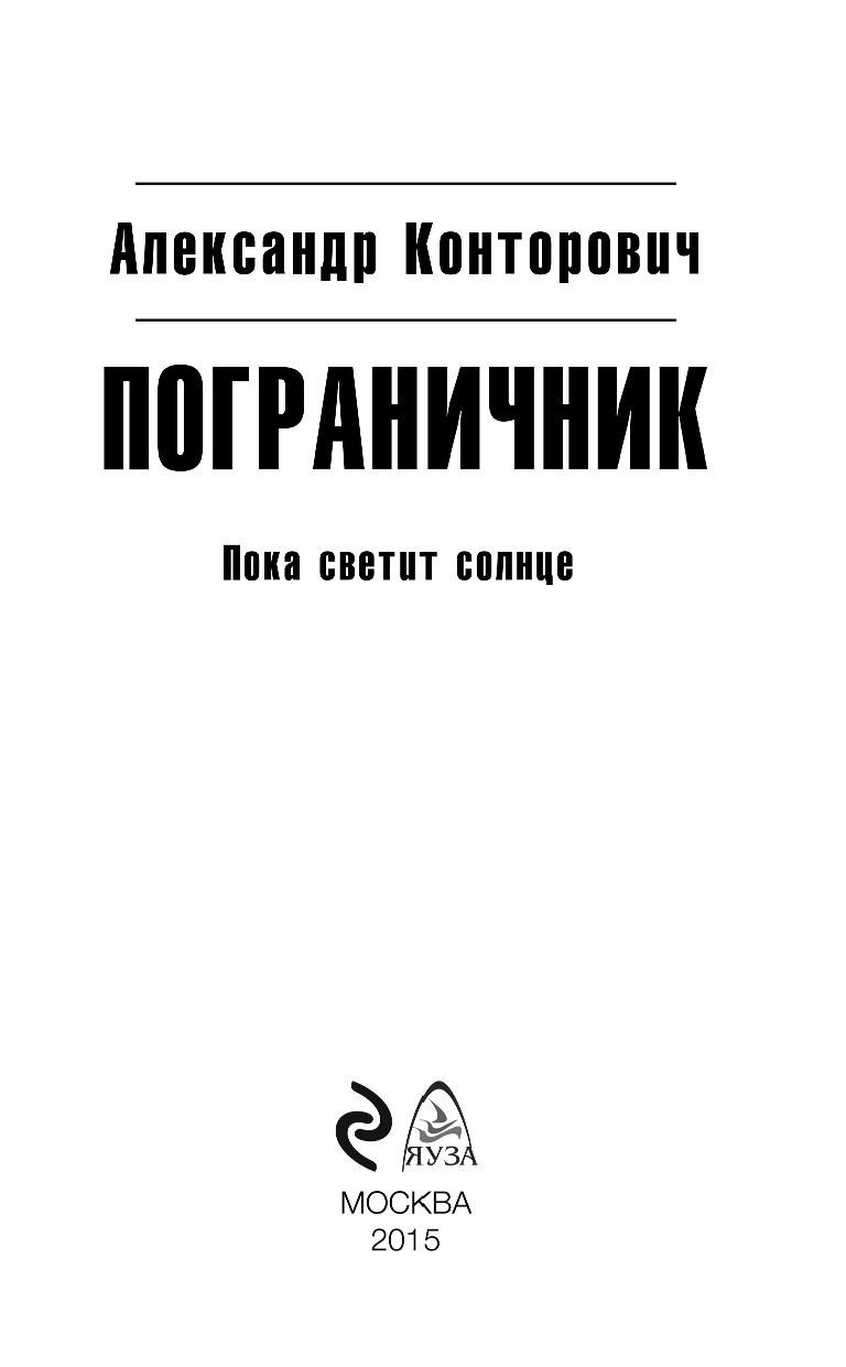 КОНТОРОВИЧ АЛЕКСАНДР ПОГРАНИЧНИК РЕЙД СМЕРТНИКА СКАЧАТЬ БЕСПЛАТНО