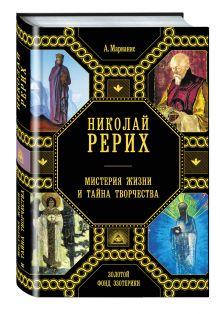 Николай Рерих. Мистерия жизни и тайна творчества обложка книги