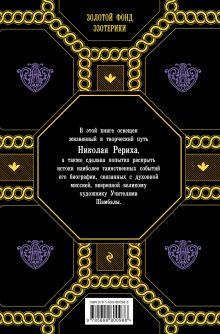 Обложка сзади Николай Рерих. Мистерия жизни и тайна творчества Анна Марианис