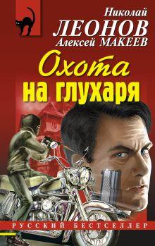 Обложка Охота на глухаря Николай Леонов, Алексей Макеев