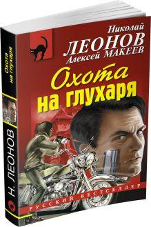 Леонов Н.И., Макеев А.В. - Охота на глухаря обложка книги