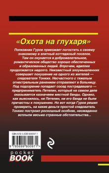 Обложка сзади Охота на глухаря Николай Леонов, Алексей Макеев