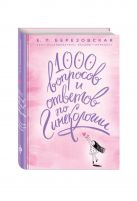 Березовская Е.П. - 1000 вопросов и ответов по гинекологии' обложка книги