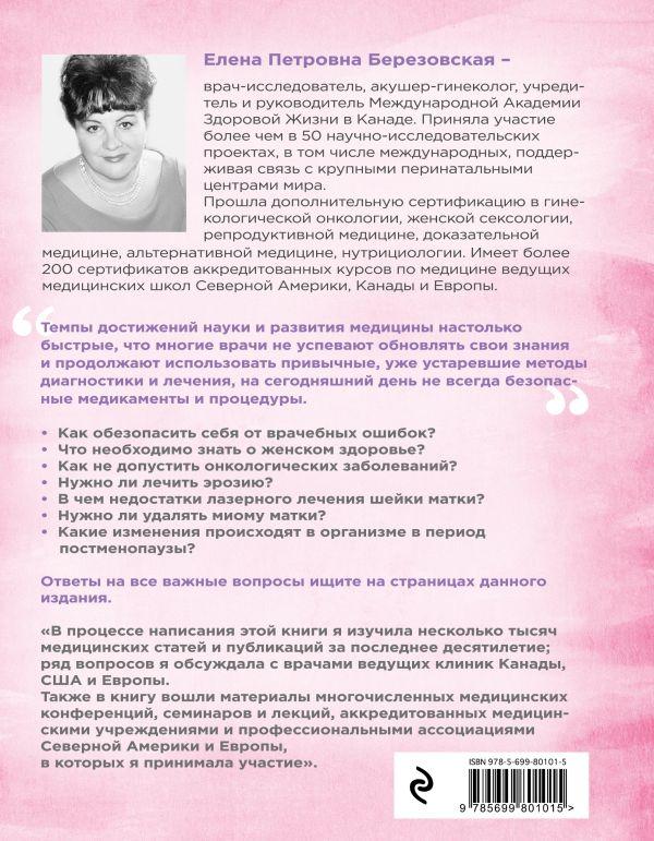 1000 вопросов и ответов по гинекологии Елена Березовская купить ...