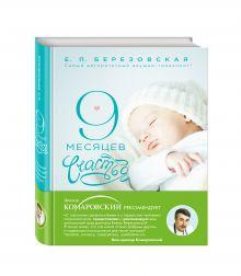 Березовская Е.П. - 9 месяцев счастья. Настольное пособие для беременных женщин обложка книги