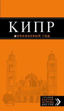 Александрова А. - Кипр: путеводитель. 4-е изд., испр. и доп. обложка книги