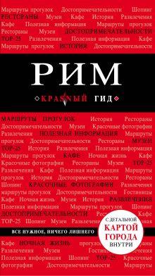 Рим. 4-е изд., испр. и доп.