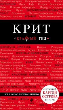 Сергиевский Я.М. - Крит. 4-е изд., испр. и доп. обложка книги