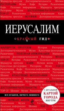 Яровинская Т. - Иерусалим, 2-е изд., испр. и доп. обложка книги