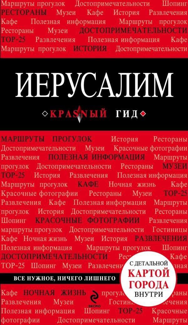 Иерусалим, 2-е изд., испр. и доп.