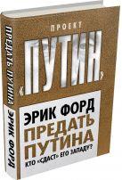 Предать Путина. Кто «сдаст» его Западу?