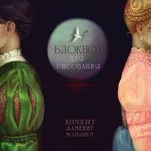 """Блокнот для рисования """"Ромео и Джульетта"""" (большой формат)"""