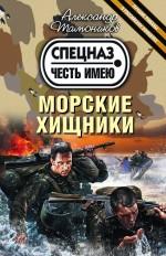 Тамоников А.А. - Морские хищники обложка книги