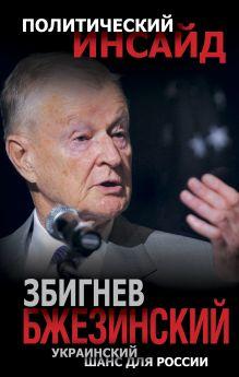 Бжезинский З. - Збигнев Бжезинский. Украинский шанс для России обложка книги