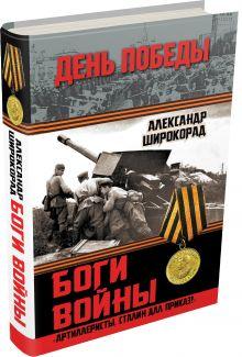 Широкорад А.Б. - Боги войны. «Артиллеристы, Сталин дал приказ!» обложка книги
