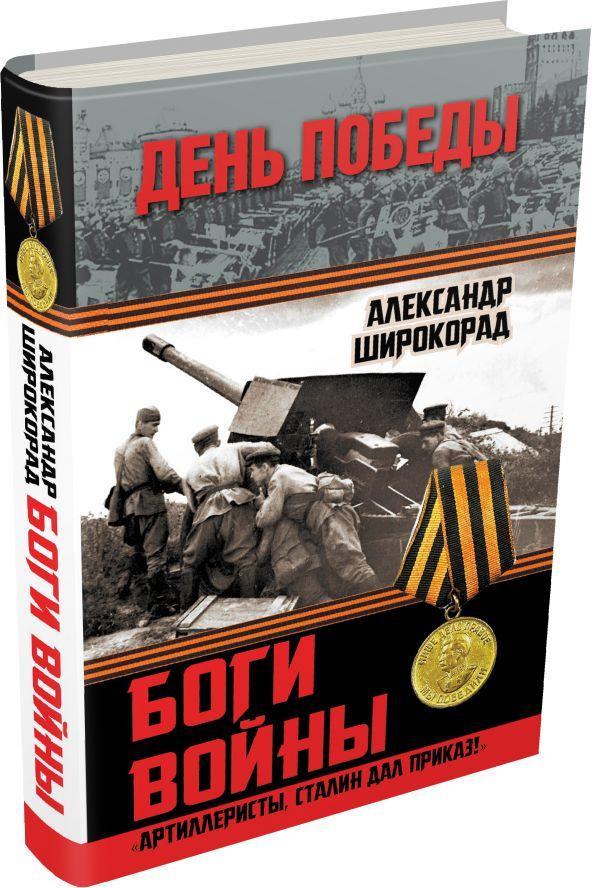 Боги войны. «Артиллеристы, Сталин дал приказ!» Широкорад А.Б.