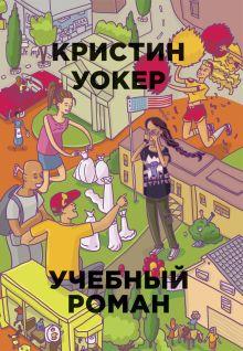 Уокер К. - Бумажные города.Учебный роман обложка книги