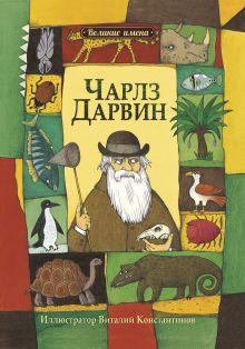 Инь Л.-Ю. - Великие имена.Чарльз Дарвин обложка книги