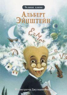 Ли С.Я. - Великие имена.Альберт Эйнштейн обложка книги