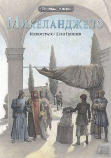 Чао Д. - Великие имена.Микеланджело обложка книги