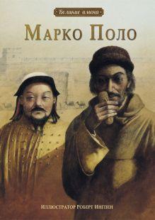 Ю Ч.-Ю. - Великие имена.Марко Поло обложка книги