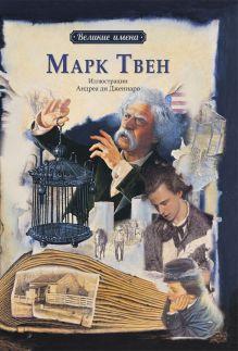 Чанг Л.-Ю. - Великие имена.Марк Твен обложка книги