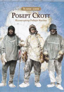 Хао К.Т. - Великие имена.Роберт Скотт обложка книги