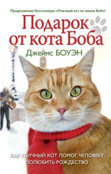Боуэн Д. - Лапа друга.Подарок от кота Боба (нов.офор.) обложка книги