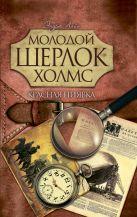 Молодой Шерлок Холмс(газетка).Красная пиявка
