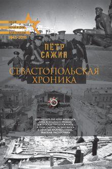 Сажин П.А. - Для Победы.Севастопольская хроника обложка книги