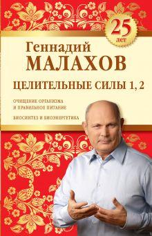 Обложка Целительные силы 1,2. Юбилейное издание Геннадий Малахов