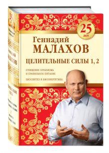 Геннадий Малахов - Целительные силы 1,2. Юбилейное издание обложка книги