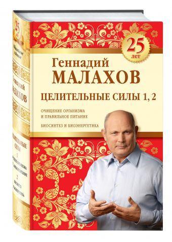 Целительные силы 1,2. Юбилейное издание Геннадий Малахов