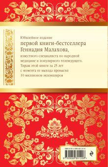 Обложка сзади Целительные силы 1,2. Юбилейное издание Геннадий Малахов