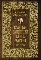 Степанова.Большая защитная книга матери