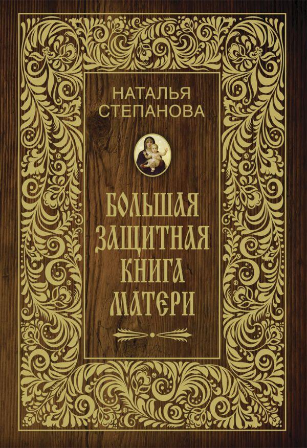 Степанова.Большая защитная книга матери Степанова Н.И.